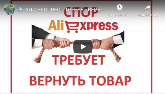 Что выбрать возврат денег или возврат товара и денег на Алиэкспресс?