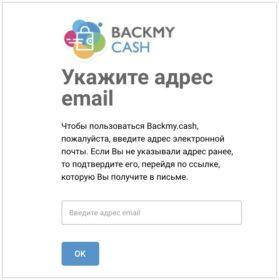 Чтобы пользоваться Backmy.cash, пожалуйста, введите адрес электронной почты
