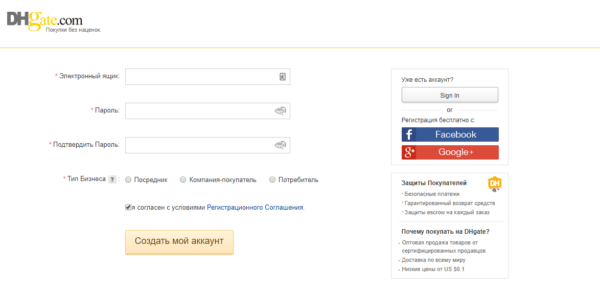 e0230b9a3 DHgate китайский интернет магазин на русском