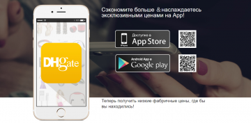 dhgate mobile