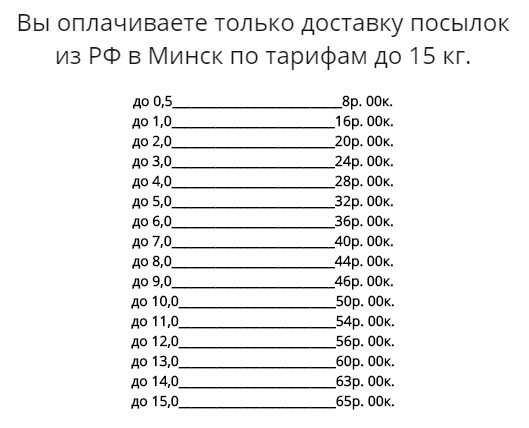 доставка из Россию в Минск