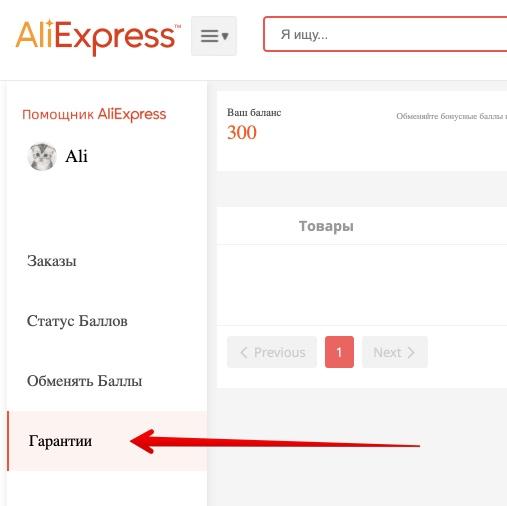 гарантии алиэкспресс браузера помощник