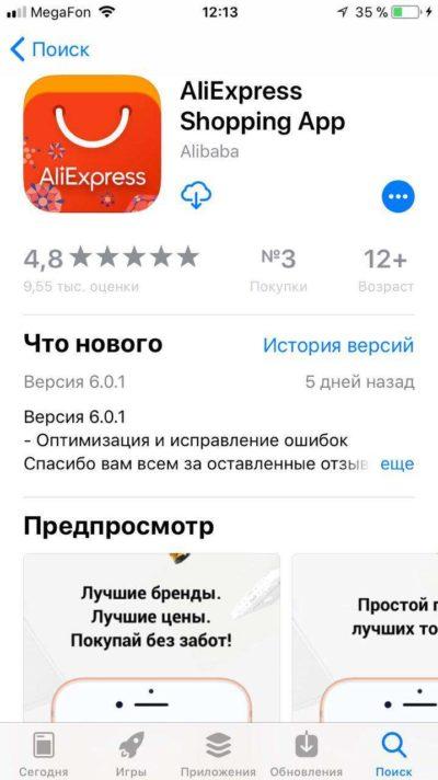 приложение алиэкспресс для айфона