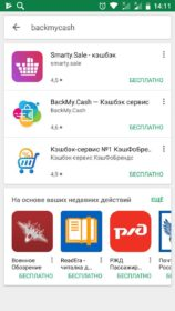 Google Play BackMyCash