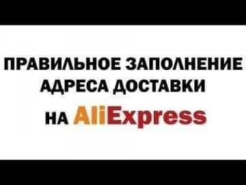 Как оформить адрес в алиэкспресс