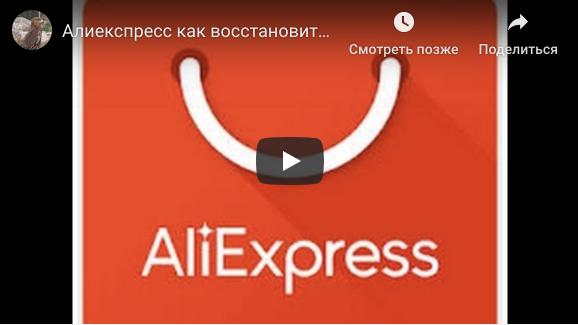 Исчез аккаунт Aliexpress после чистки компьютера