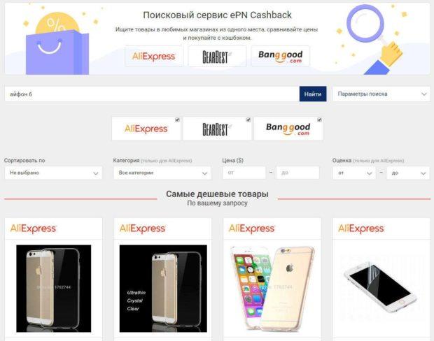 f8be221e Как найти самый дешевый товар на Aliexpress?