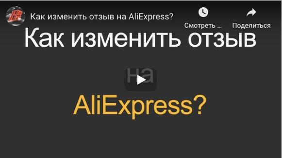 Как изменить отзыв на Алиэкспресс?