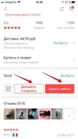 как купить товар в мобильном приложении алиэкспресс?