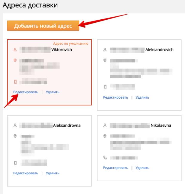 как на алиэкспресс изменить адрес доставки два способа добавить новый или изменить старый