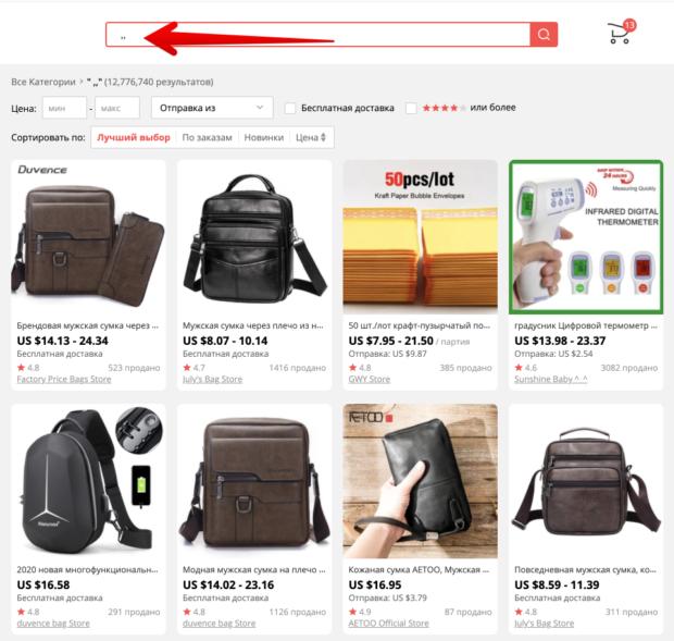 как найти дешевые товары на алиэкспресс на примере