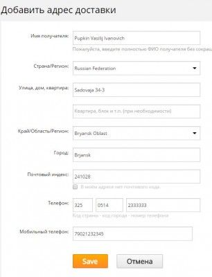 Пример заполнения адреса доставки на алиэкспресс