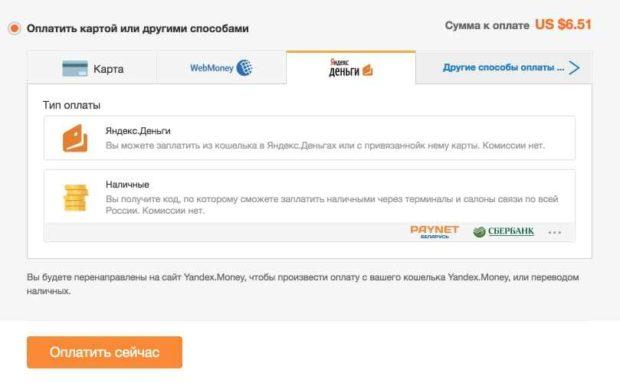 как оплатить алиэкспресс через Яндекс деньги