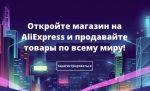 Как продавать на Aliexpress из России?