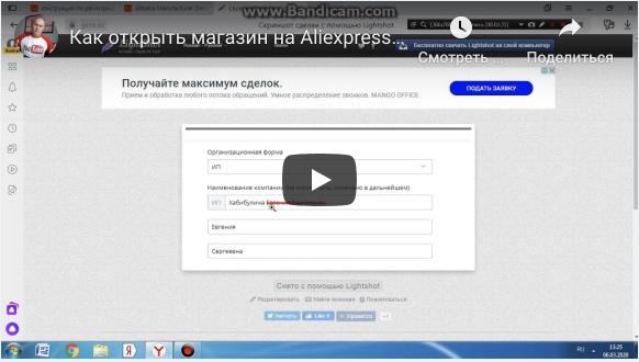 Как открыть магазин на Aliexpress если я живу в Казахстане?