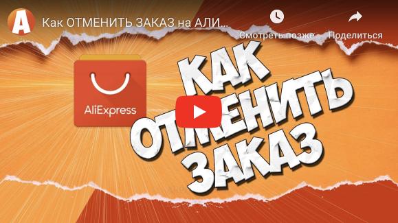 Как отменить подтверждение доставки на Aliexpress?