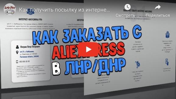 Как отправить посылку с Алиэкспресс в Южную Осетию?