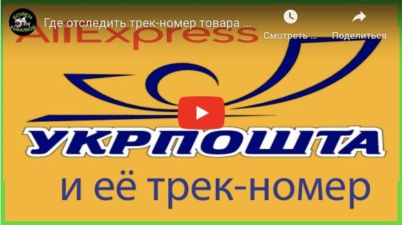 Как отследить посылку из Алиэкспресс в Украину?