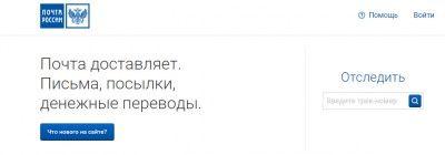 как отслеживать товар на aliexpress почта россии
