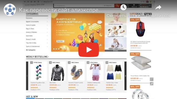 Как перевести на русский язык страничку Aliexpress?