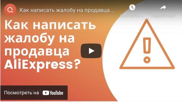 Как подать жалобу на продавца Aliexpress если он не убирает с сайта отсутствующий товар?