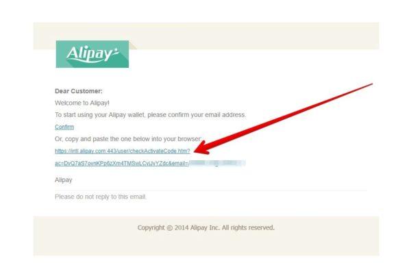 как подтвердить почтовый ящик на alipay?