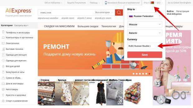 как полной версии сайта алиэкспресс выбрать рубли