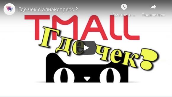 Как получить товарный чек на Tmall Aliexpress?
