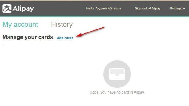 Как поменять номер карты в алиэкспресс?