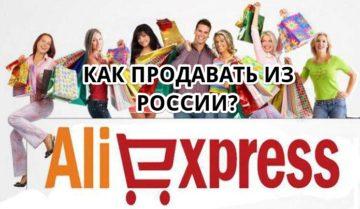 как продавать на алиэкспресс из россии?