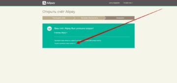 как проверить личность в alipay?