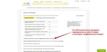 как проверить неаффилиатные товары в кэшбэк сервисе эйлми.ру?