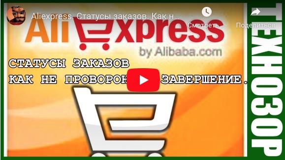 Как проверить статус заказа с Aliexpress?