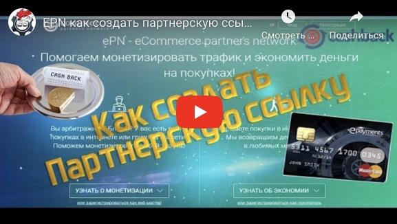 Как создать партнерскую ссылку на товар Aliexpress?