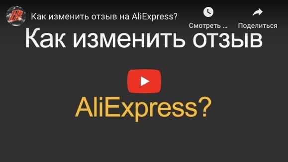 Как удалить фото в своем отзыве о товаре на Алиэкспресс?