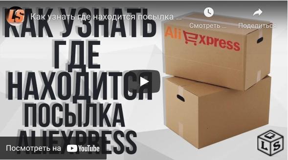 Как узнать о статусе заказа с Алиэкспресс если нет доступа к аккаунту?