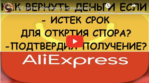 Как вернуть деньги если истек срок для открытия спора на Aliexpress?