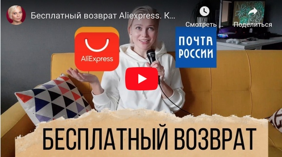 Как вернуть деньги за возврат товара на Aliexpress?