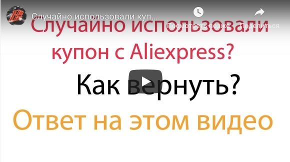 Как вернуть купон Aliexpress, которой не использован?