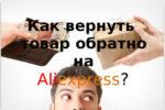 Как вернуть товар на Алиэкспресс?