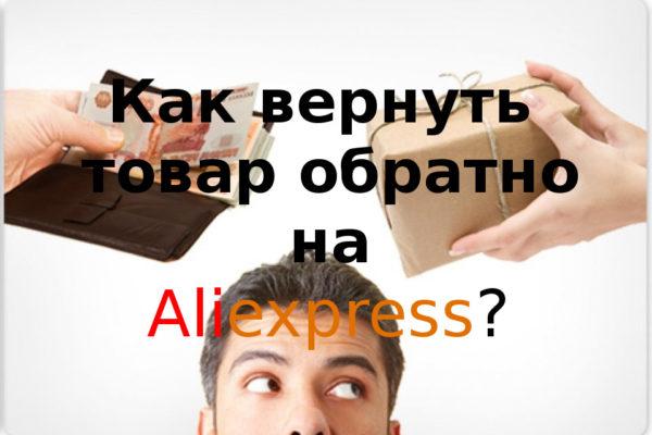 Как вернуть товар на Алиэкспресс и получить деньги обратно?
