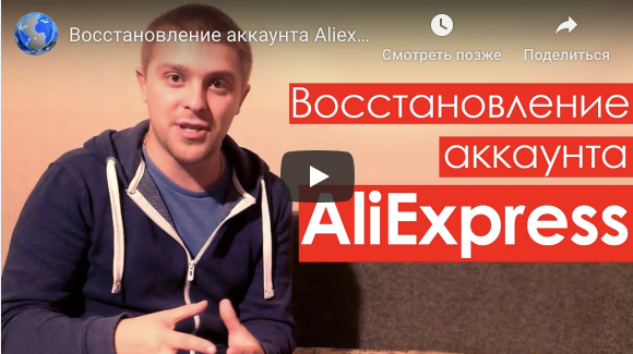 Как восстановить аккаунт Aliexpress по кредитной карте?
