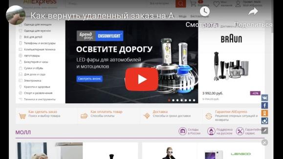 Как восстановить заказы в профиле Aliexpress?