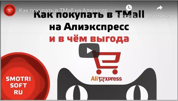 Как заблокировать Tmall Aliexpress?