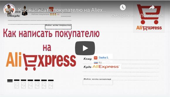 Как задать вопрос покупателям Aliexpress через мобильное приложение?