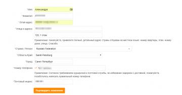как заполнять адрес доставки на gearbest?