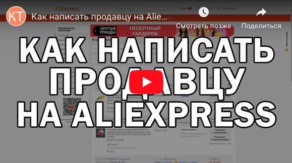 Как запросить счет с Aliexpress на оплату для организации?