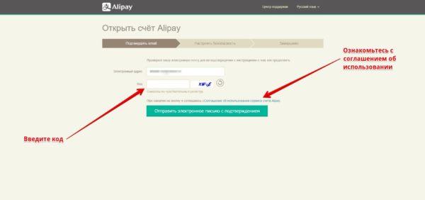 как зарегистрироваться в alipay?
