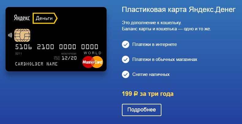 Как платить яндекс деньгами