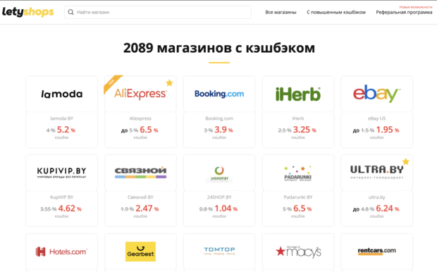 Кэшбэк-сервис LetyShops в Беларуси